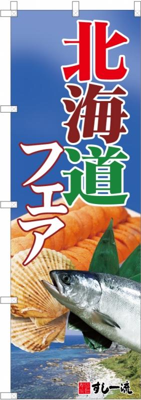 お寿司屋さんののぼり