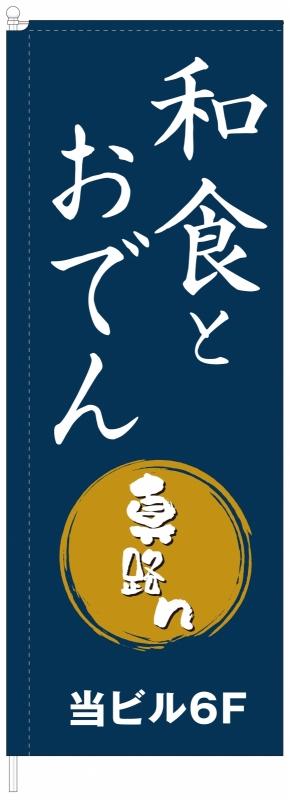 和食とおでんののぼり