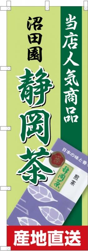 静岡茶ののぼり