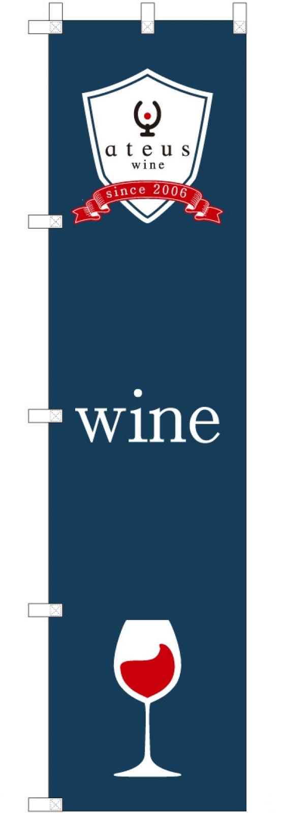 ワインののぼり