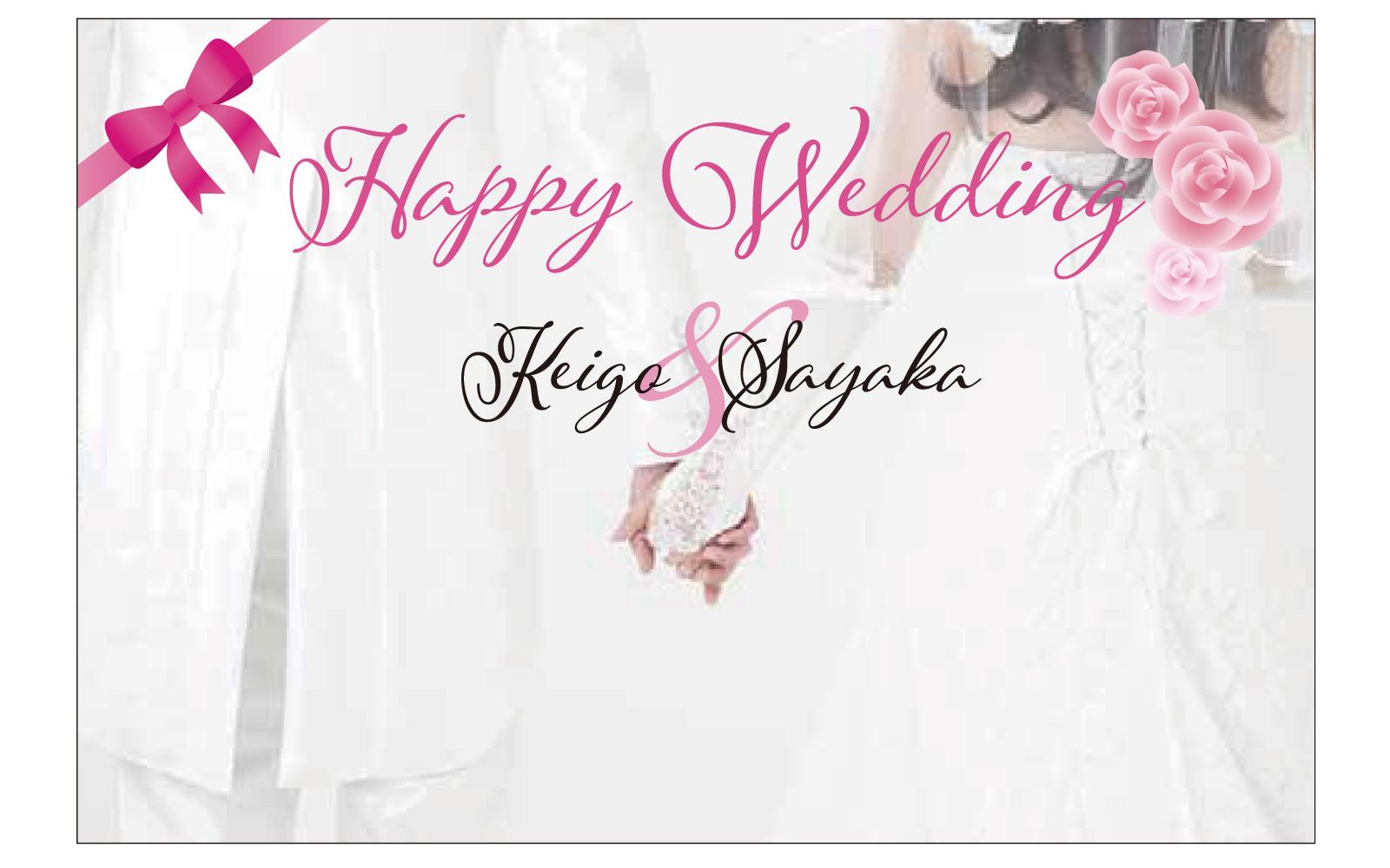 結婚式の寄せ書き旗