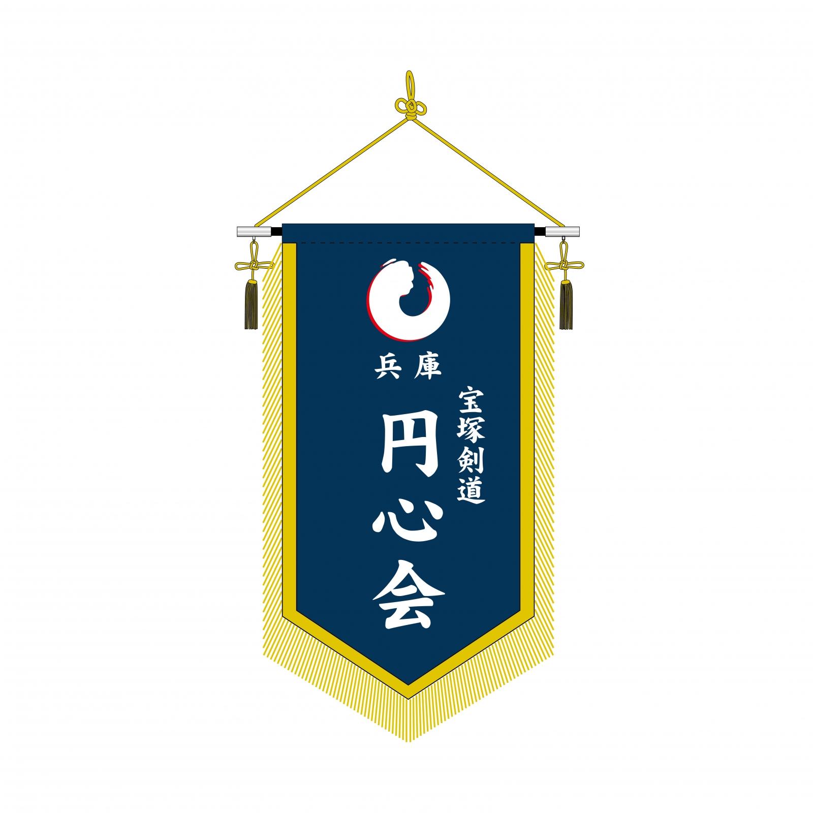 剣道道場の会旗