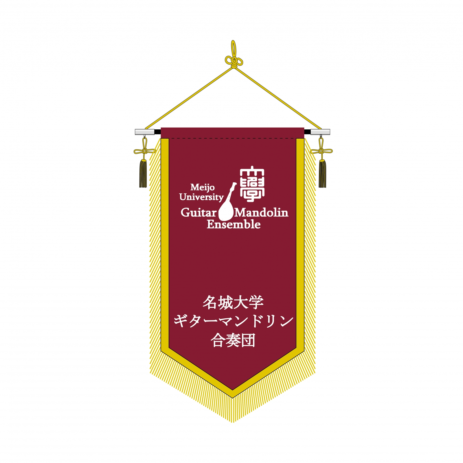 ギター合奏団の会旗