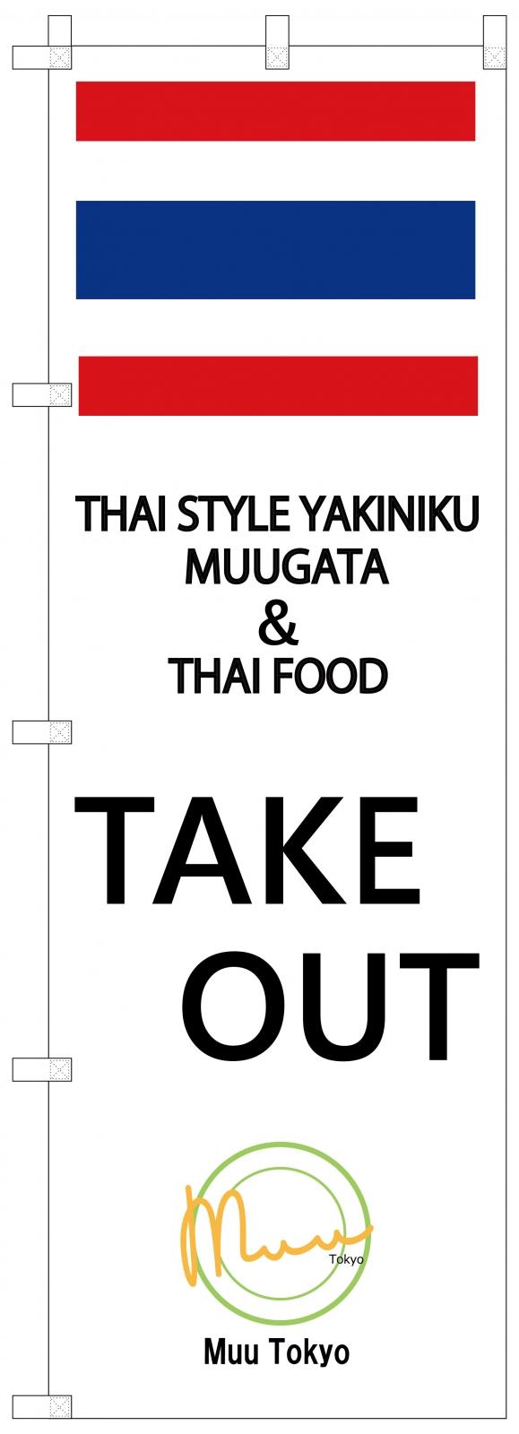 タイ料理屋ののぼり