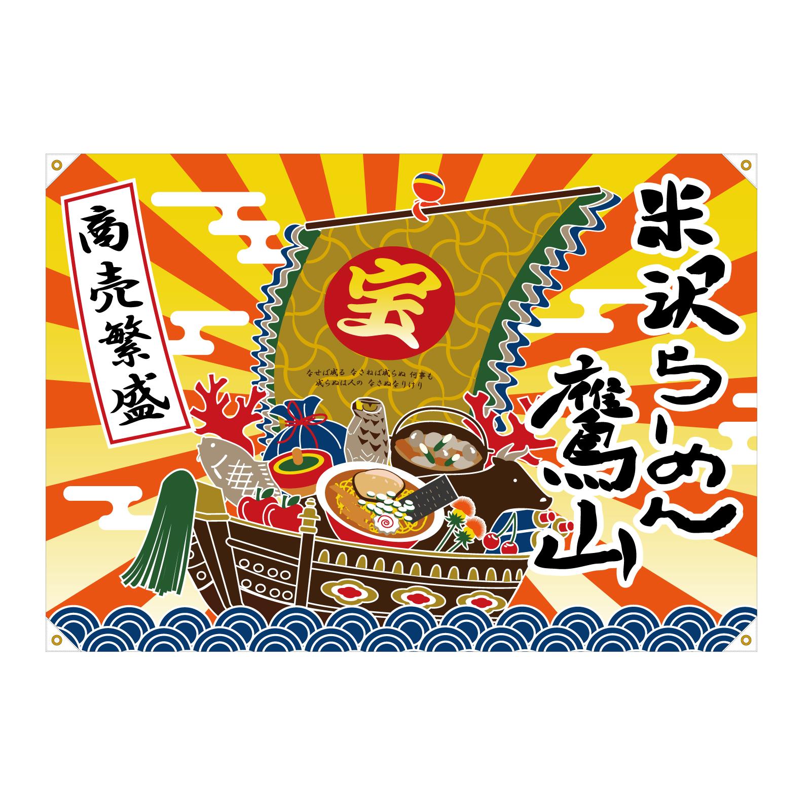 ラーメン屋の大漁旗