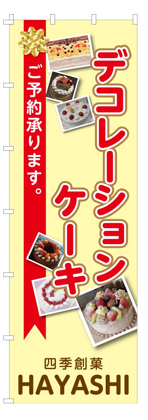 洋菓子店ののぼり