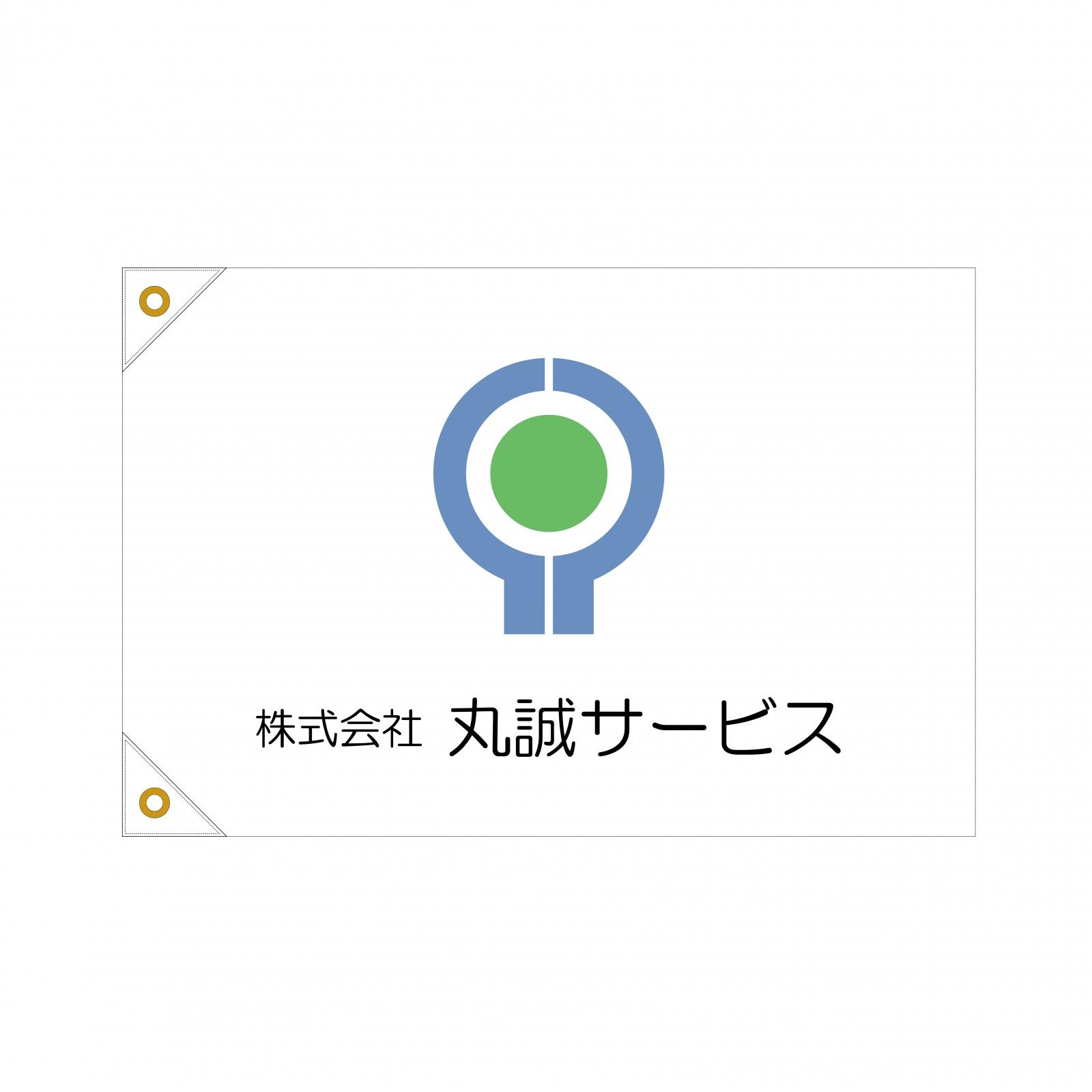 ビルメンテナンス会社の手旗