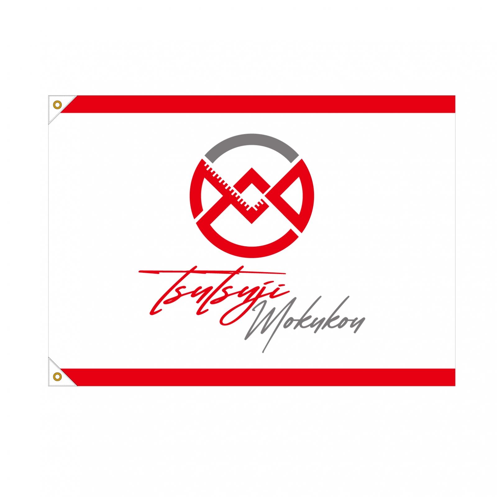 建設会社の社旗