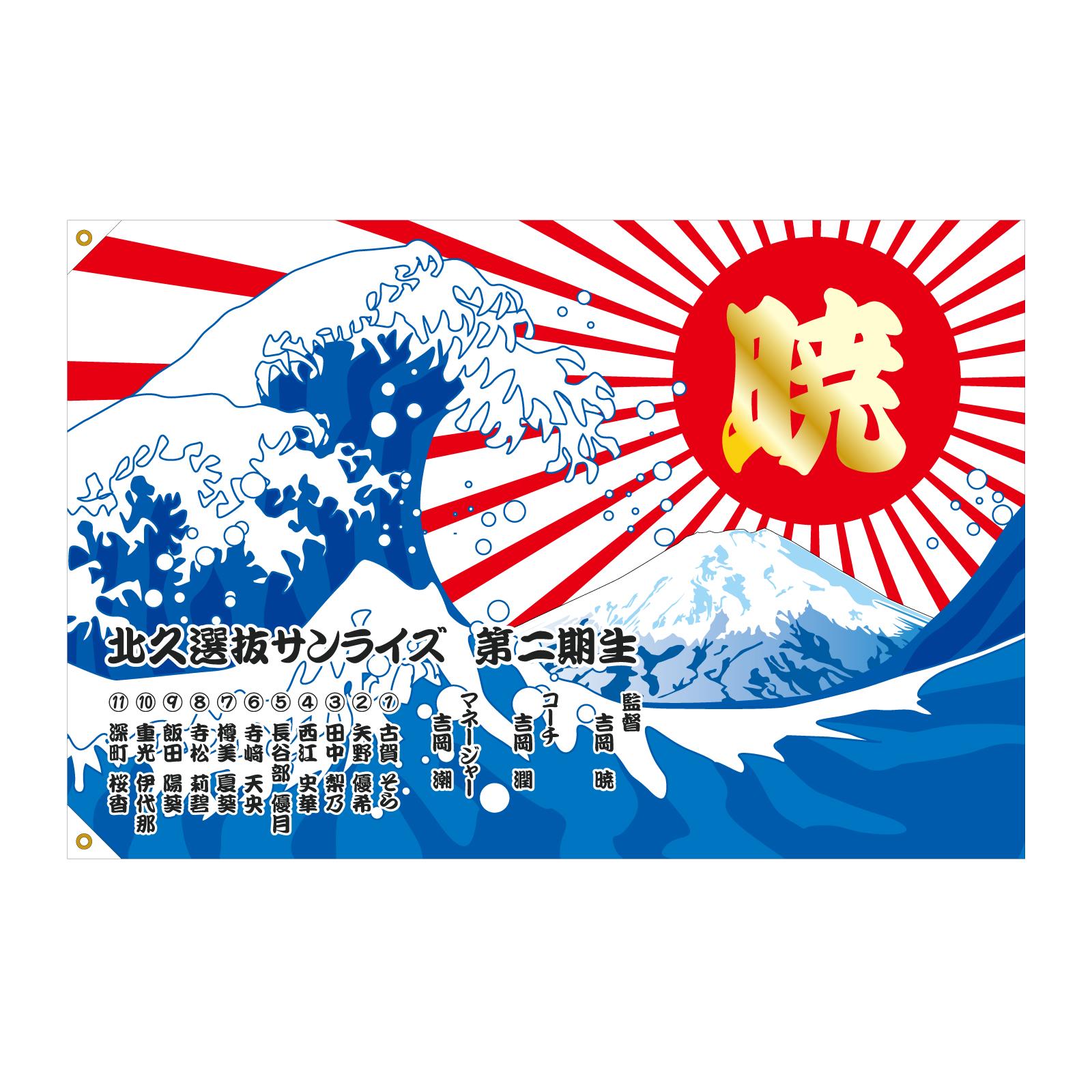 チームの大漁旗