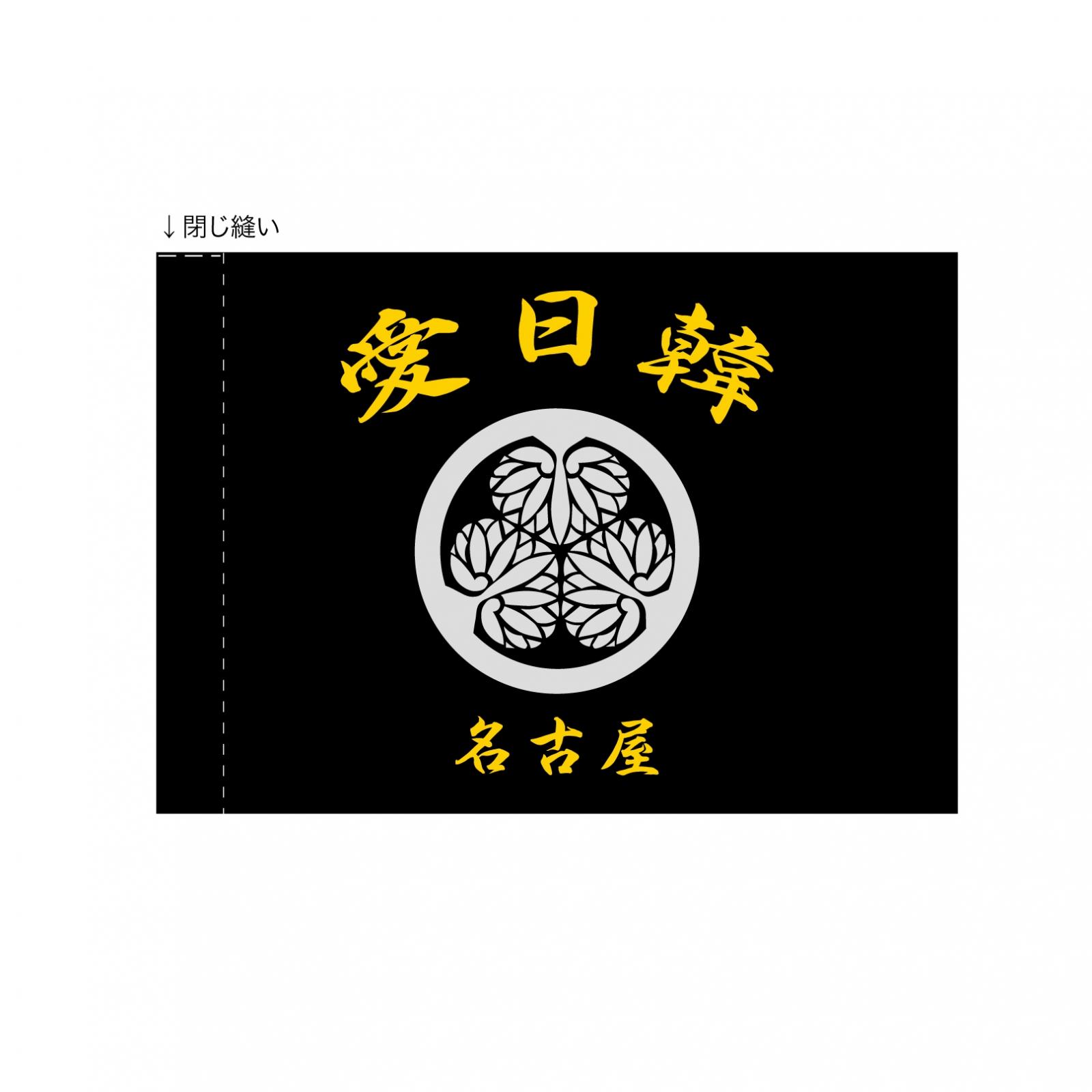 バイクチームの手旗