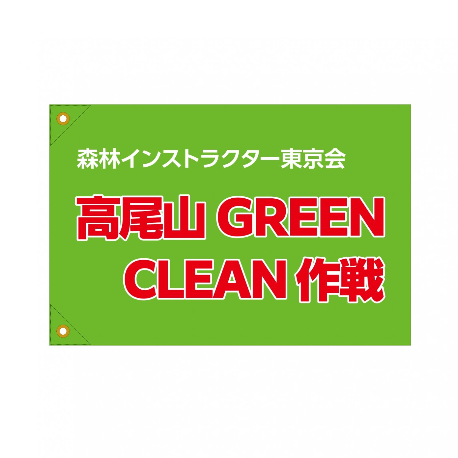 清掃活動の手旗