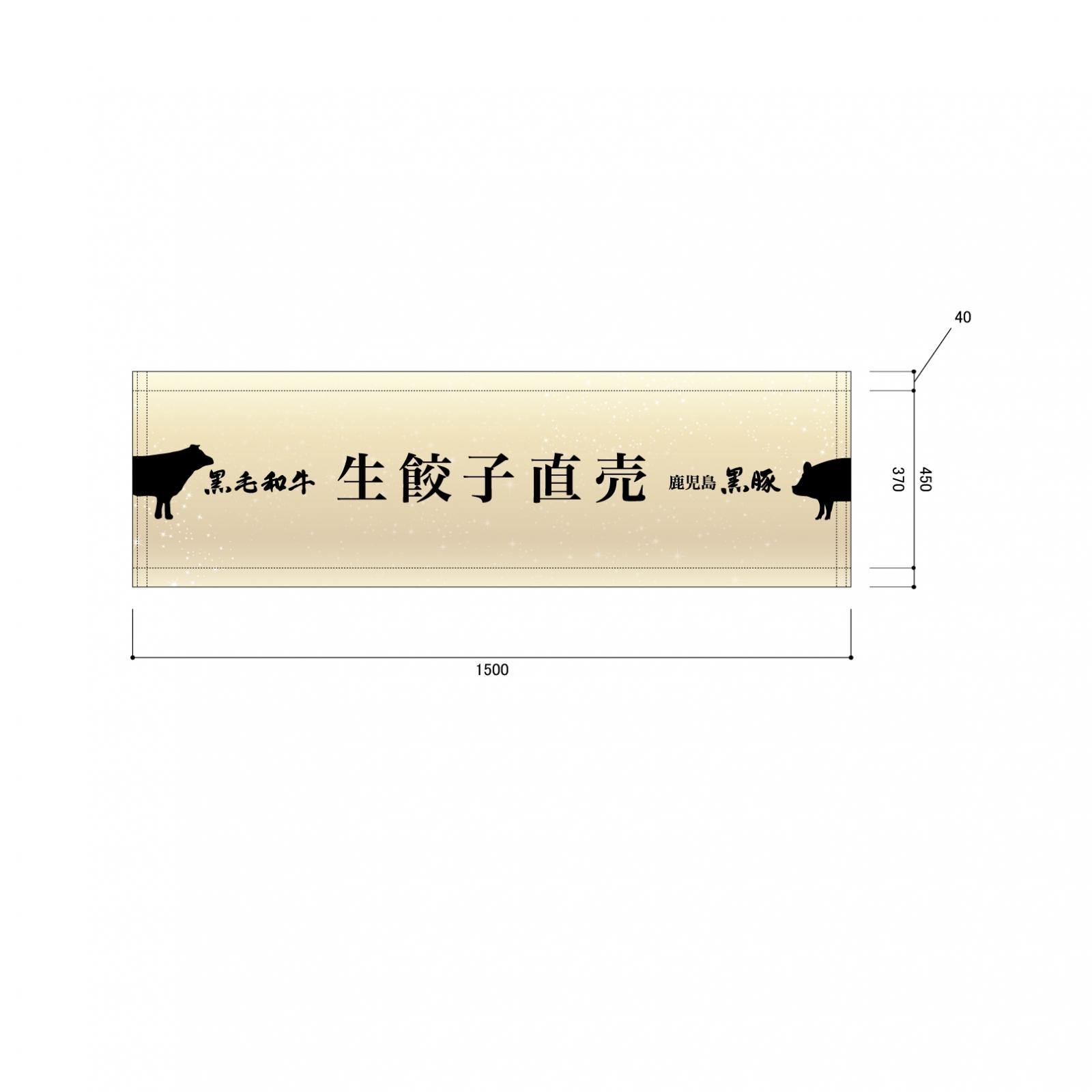 生餃子の垂れ幕・横断幕