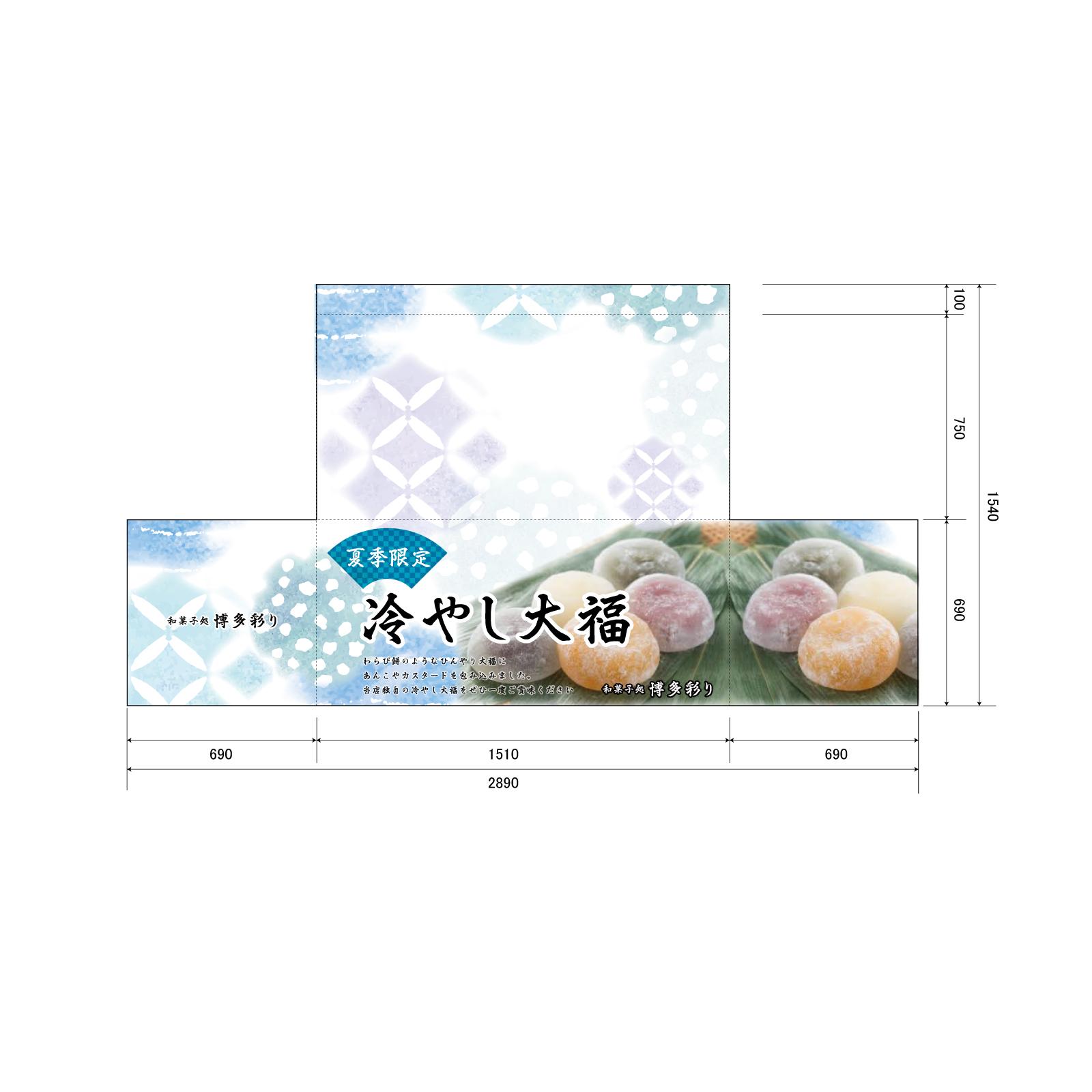 大福のテーブルクロスBOX型