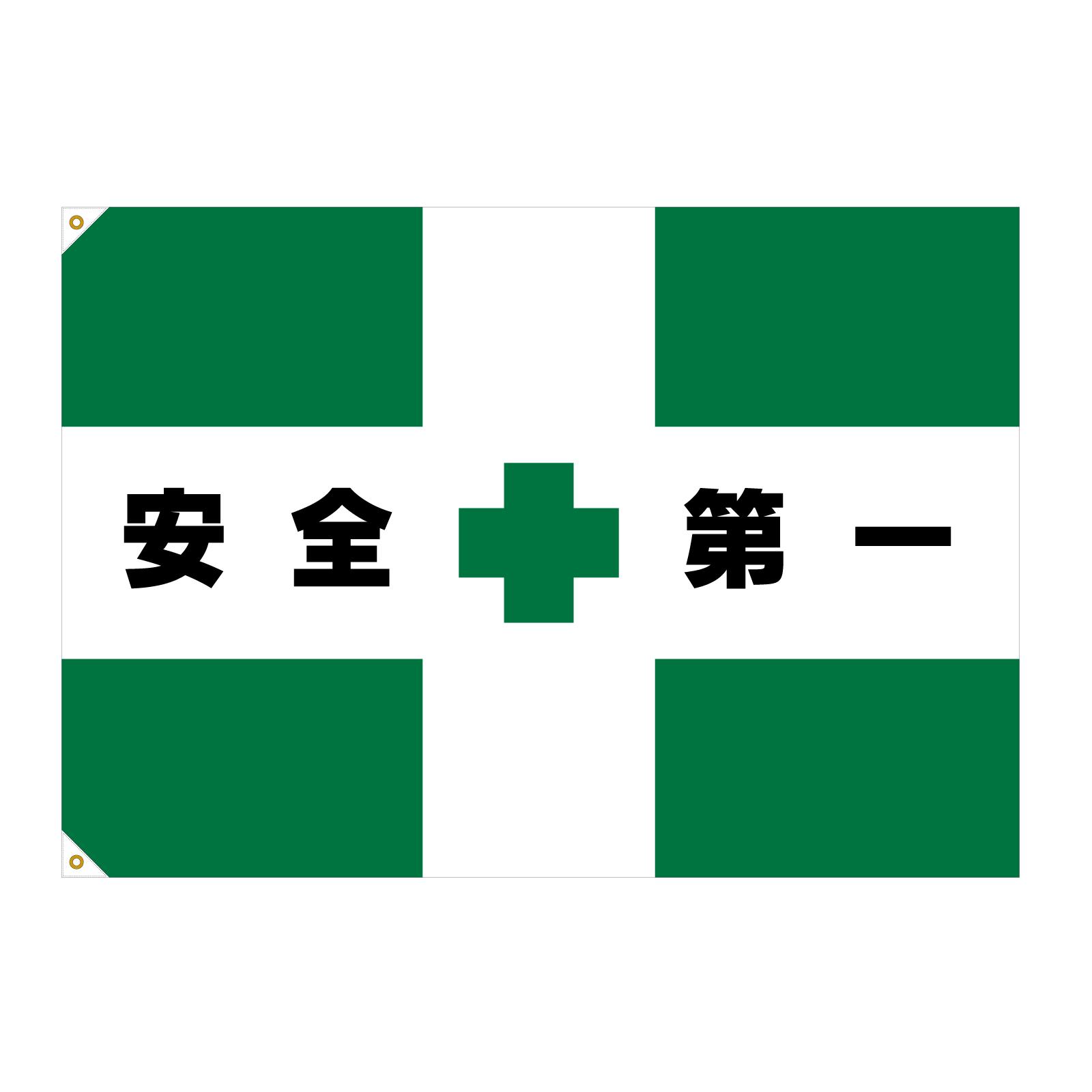 安全第一の旗