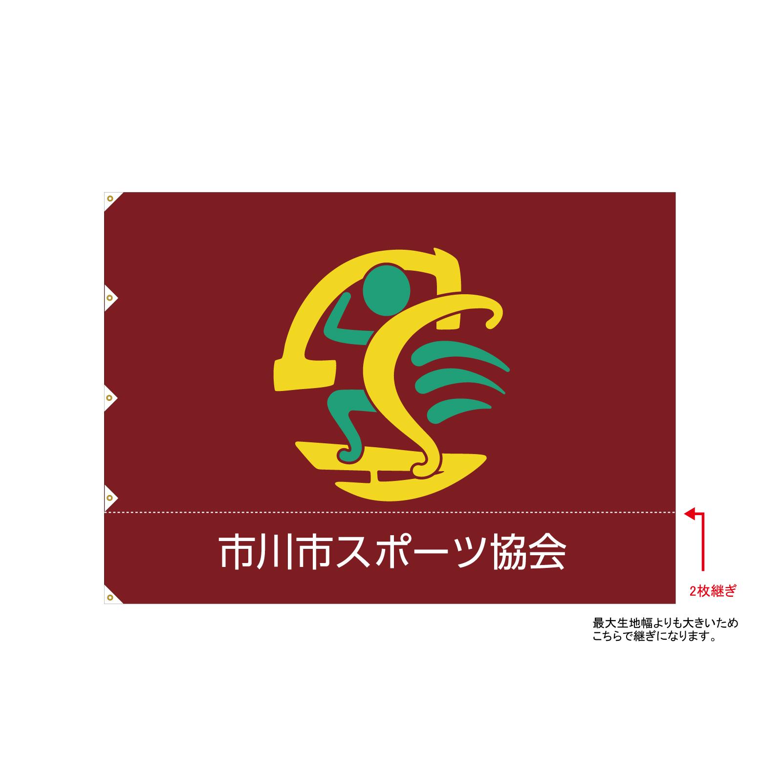 スポーツ協会の社旗