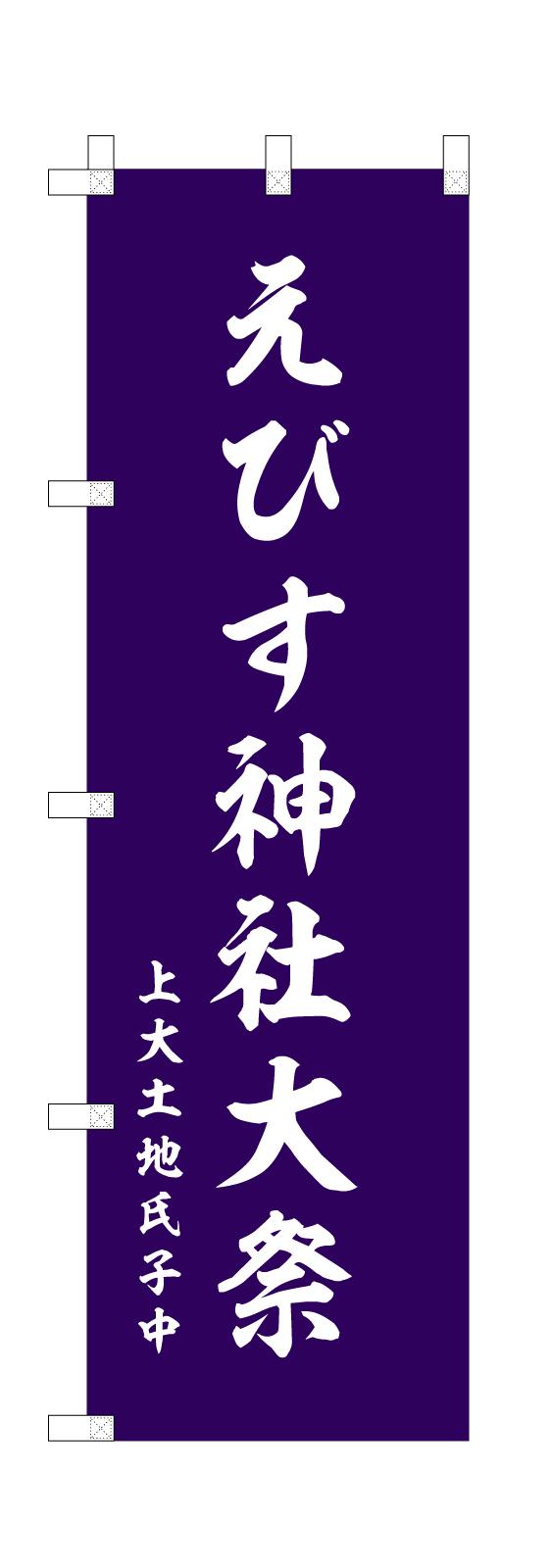 神社のぼり
