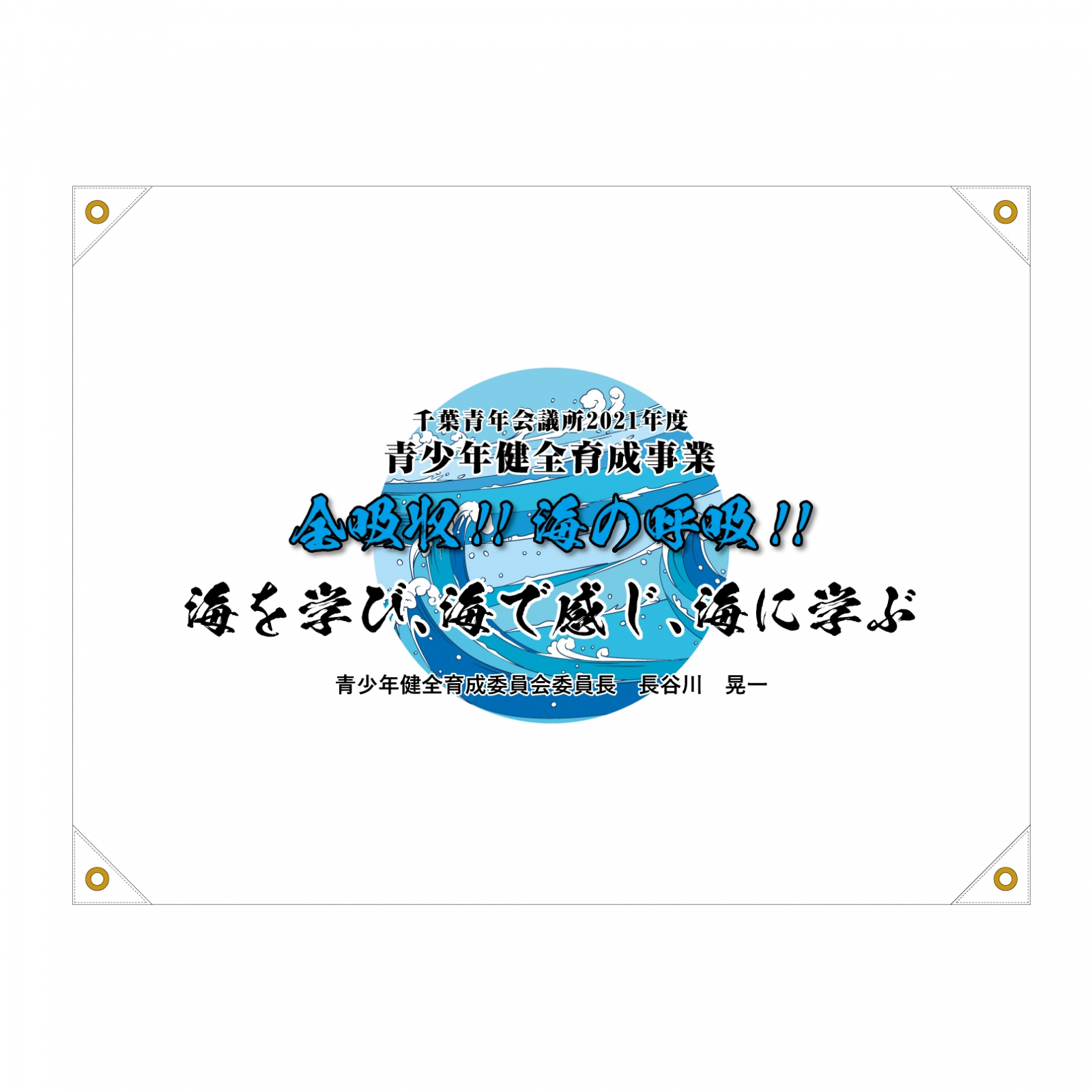 千葉青年会議所さんの寄せ書き旗