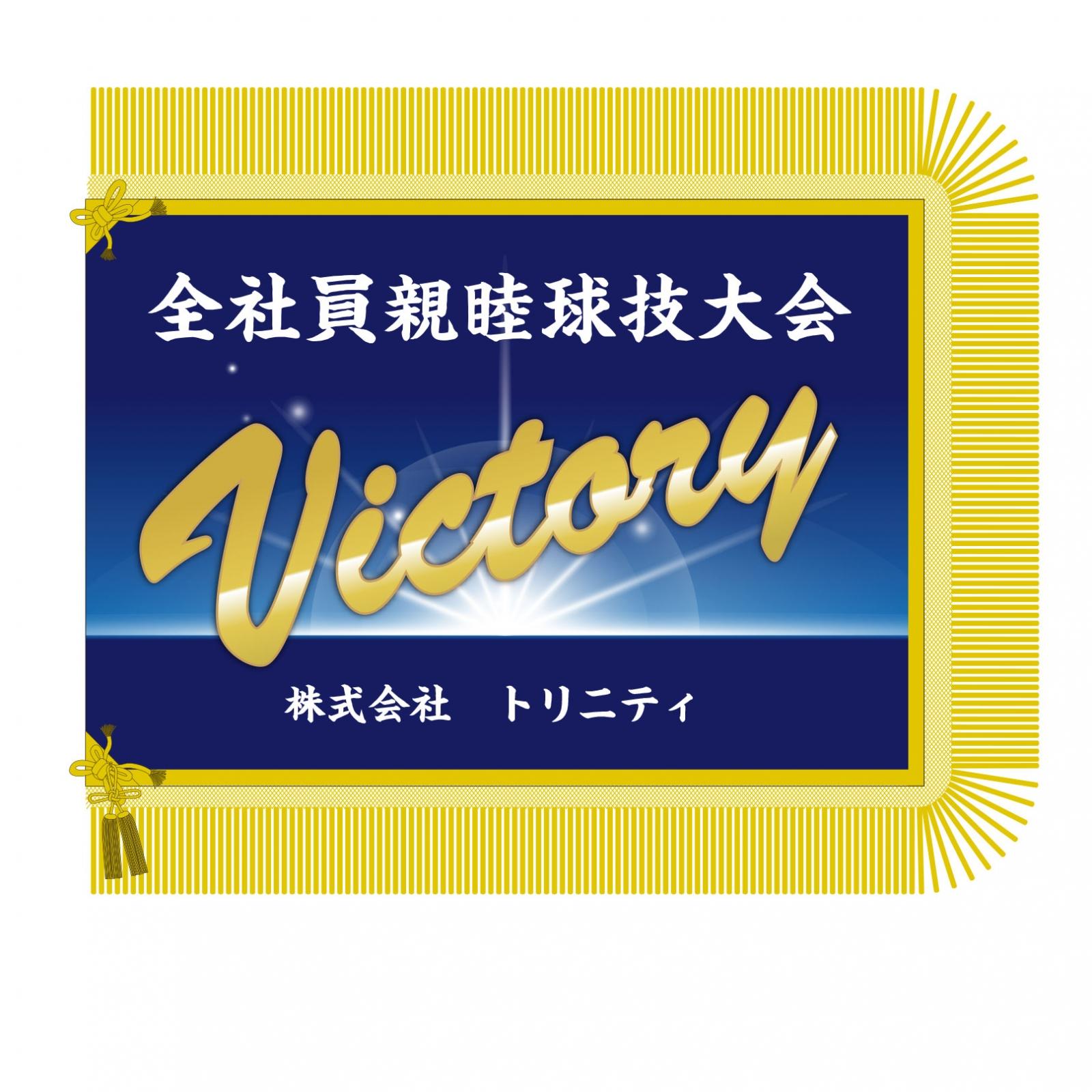 会社の球技大会の優勝旗