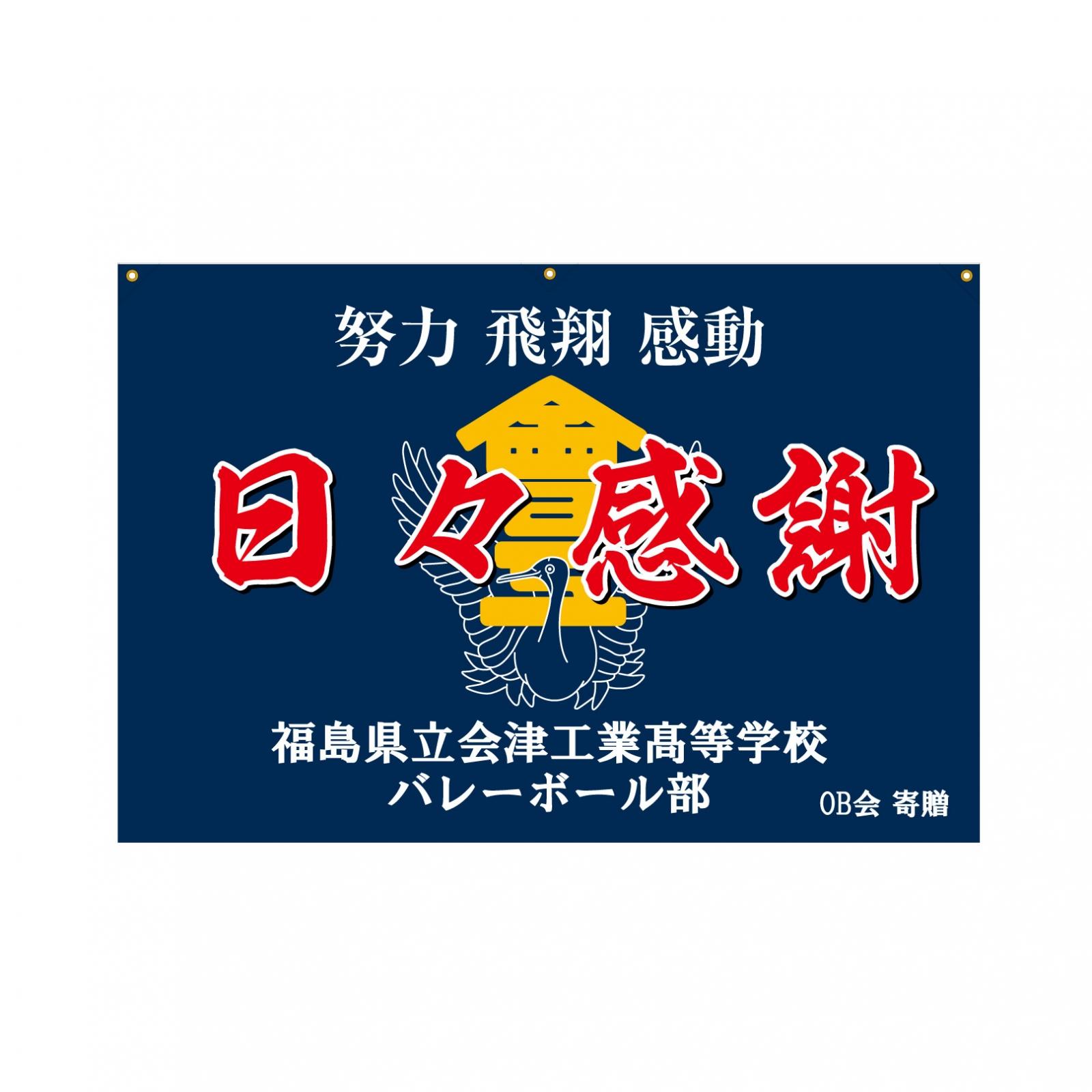 工業高校バレー部の部旗