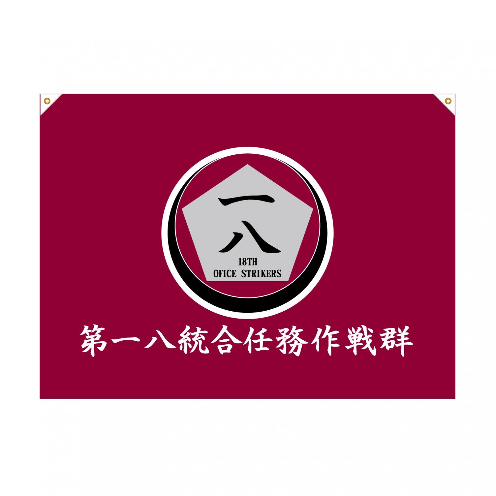 サバイバルゲーム用の団旗