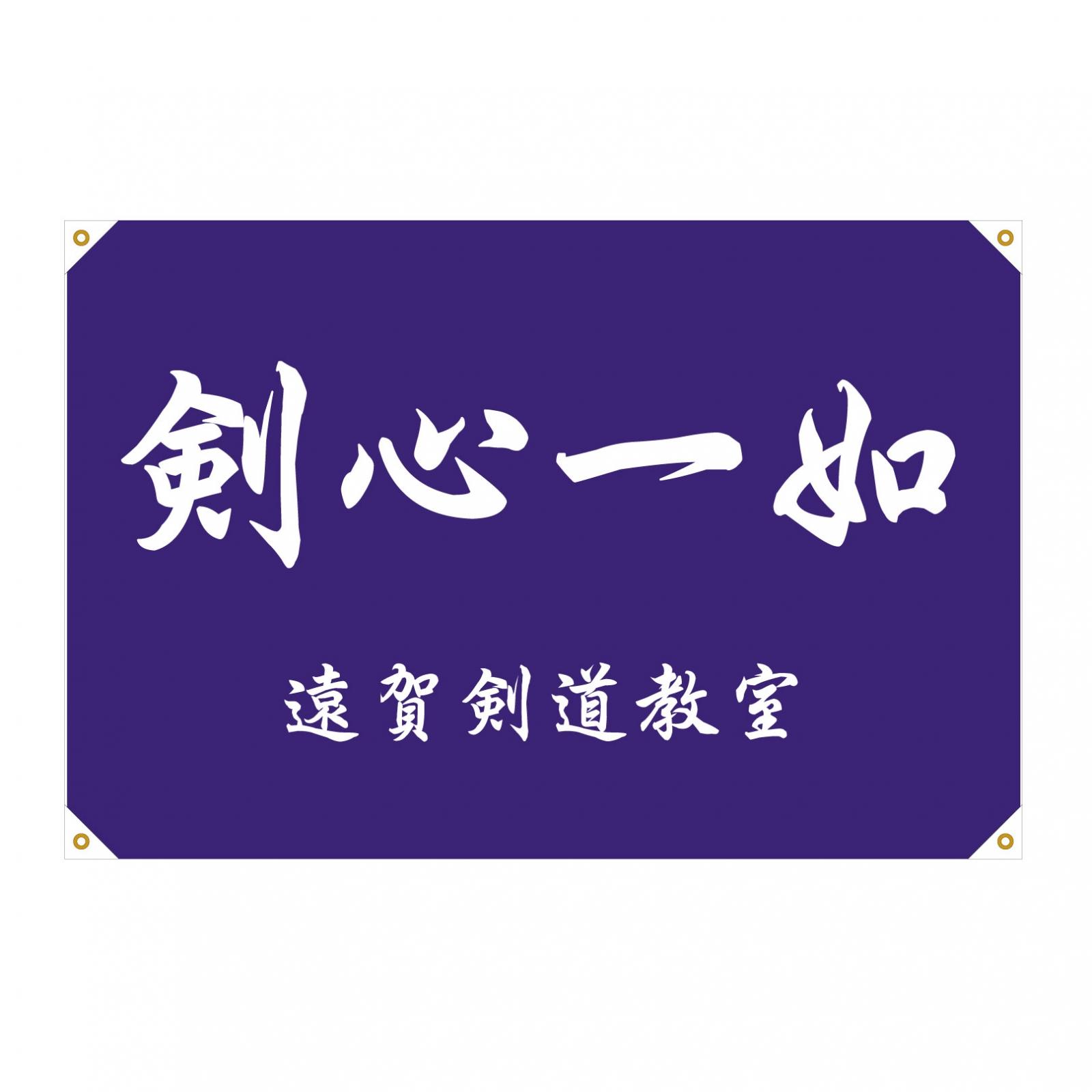 剣道教室のクラブ旗