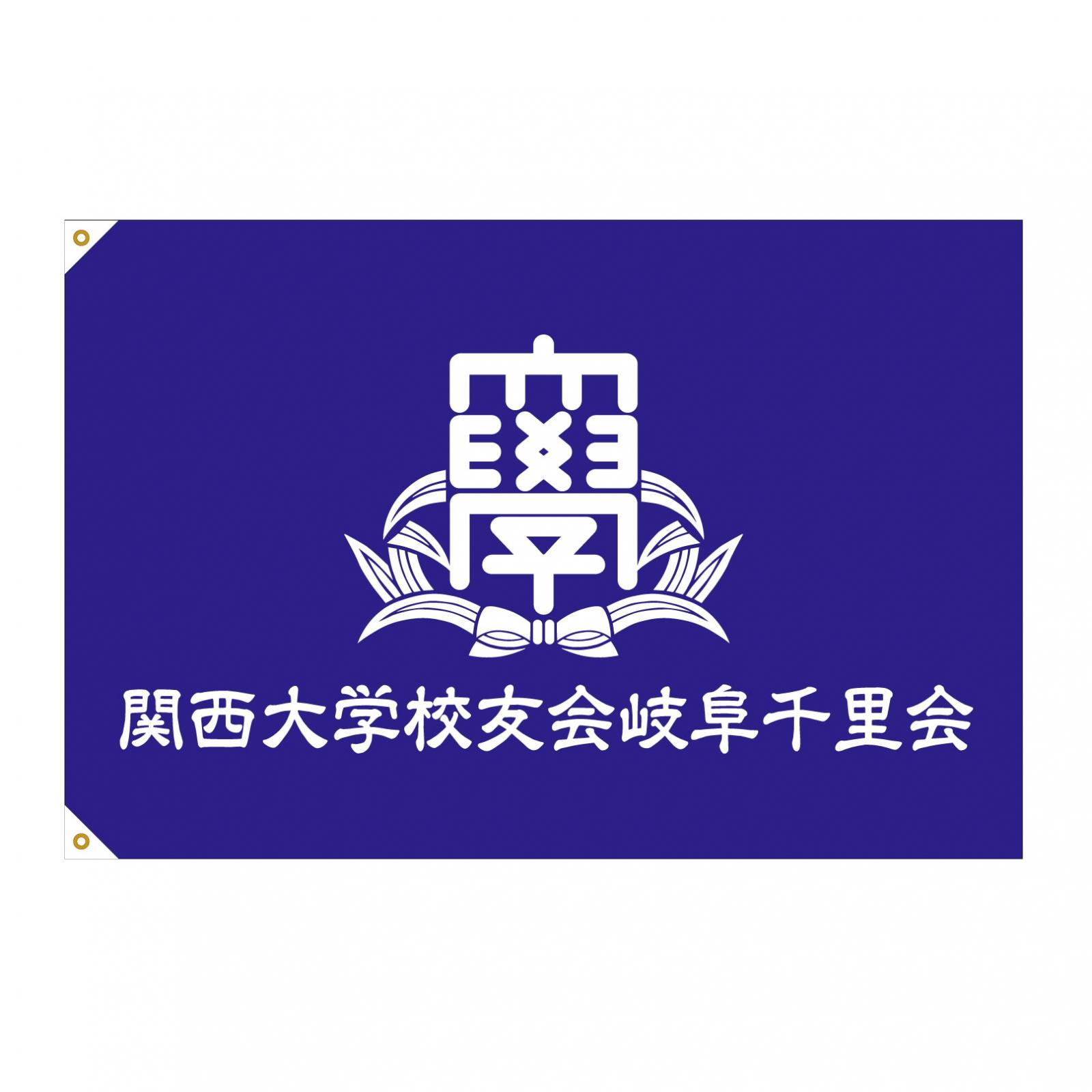社会人団体のクラブ旗