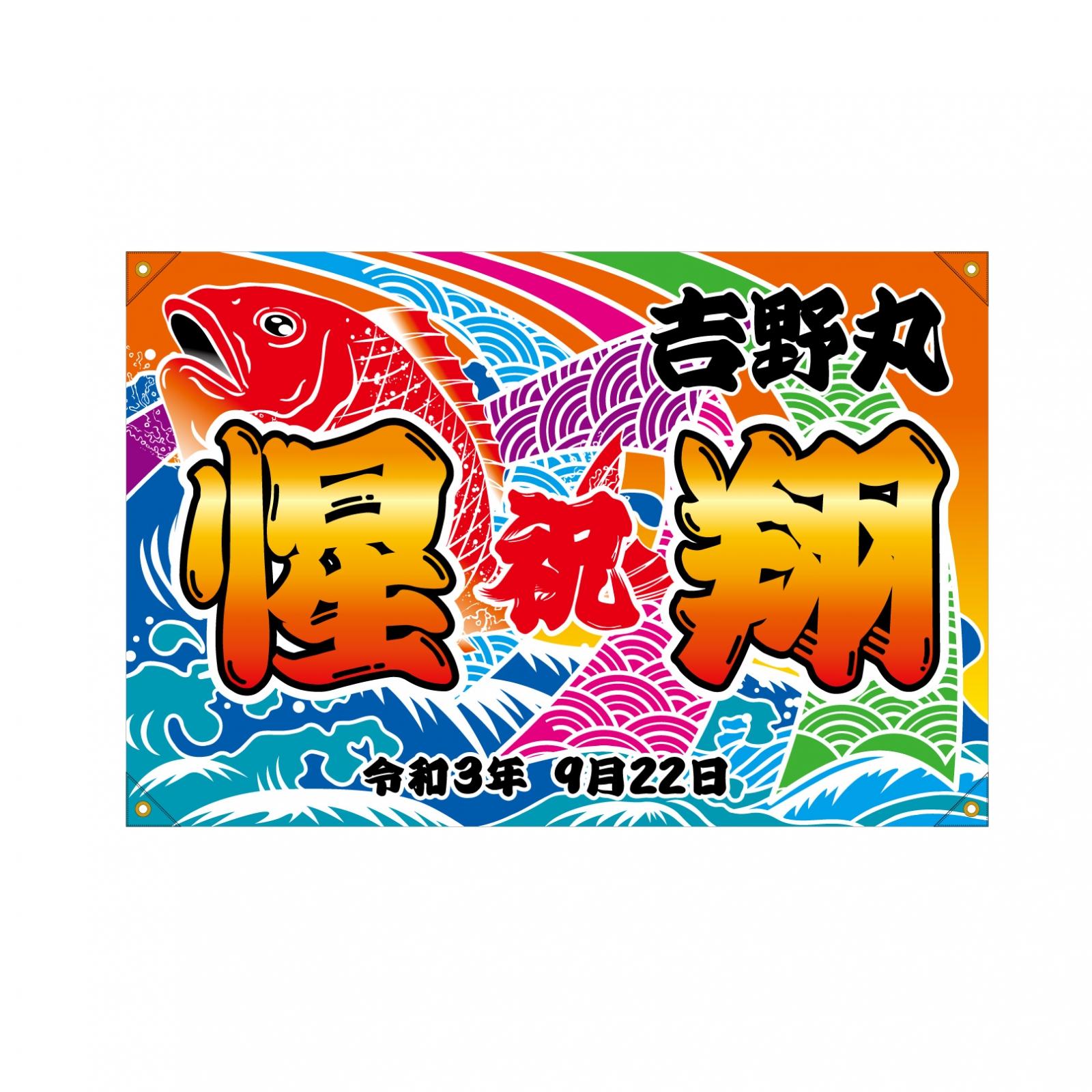 お祝いの大漁旗