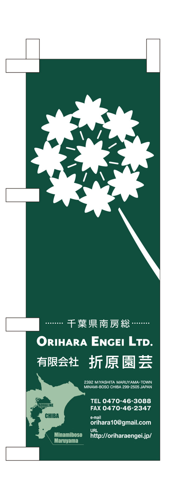 園芸店のミニのぼり旗